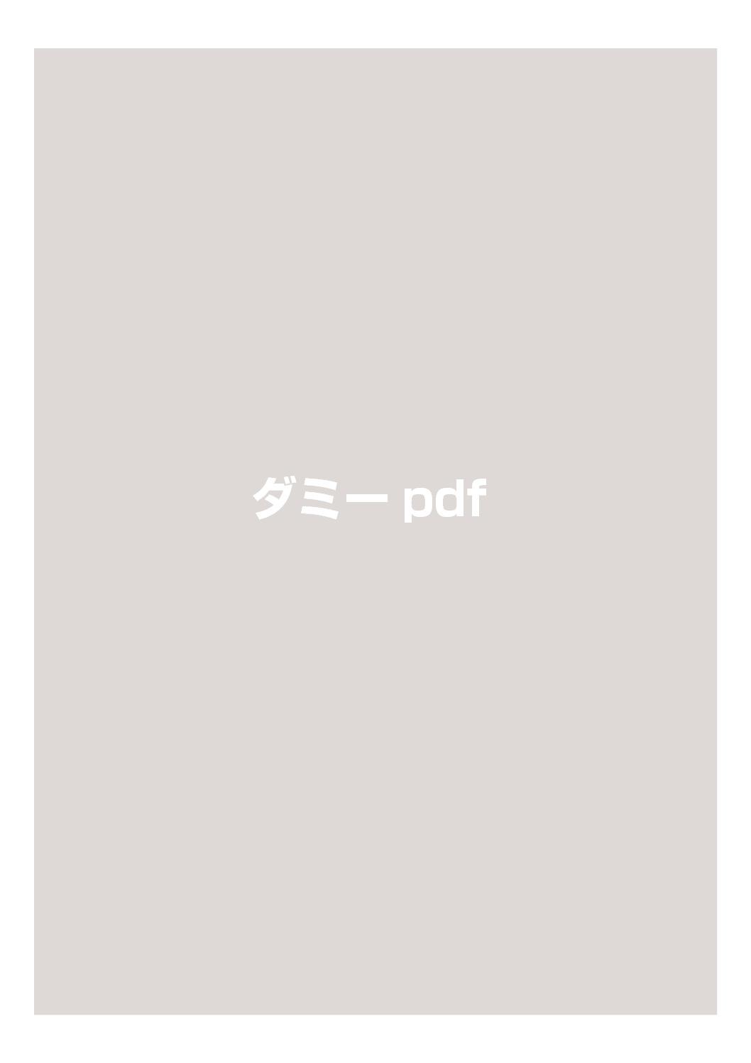 sample_pdfのサムネイル