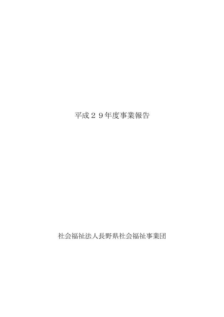 2017_jigyou-houkokuのサムネイル