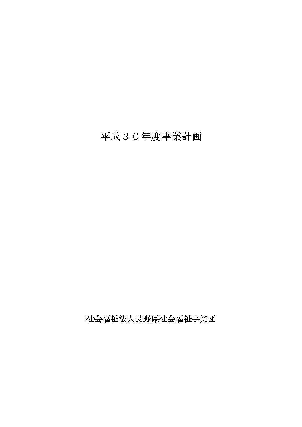 2018_jigyou-keikakuのサムネイル