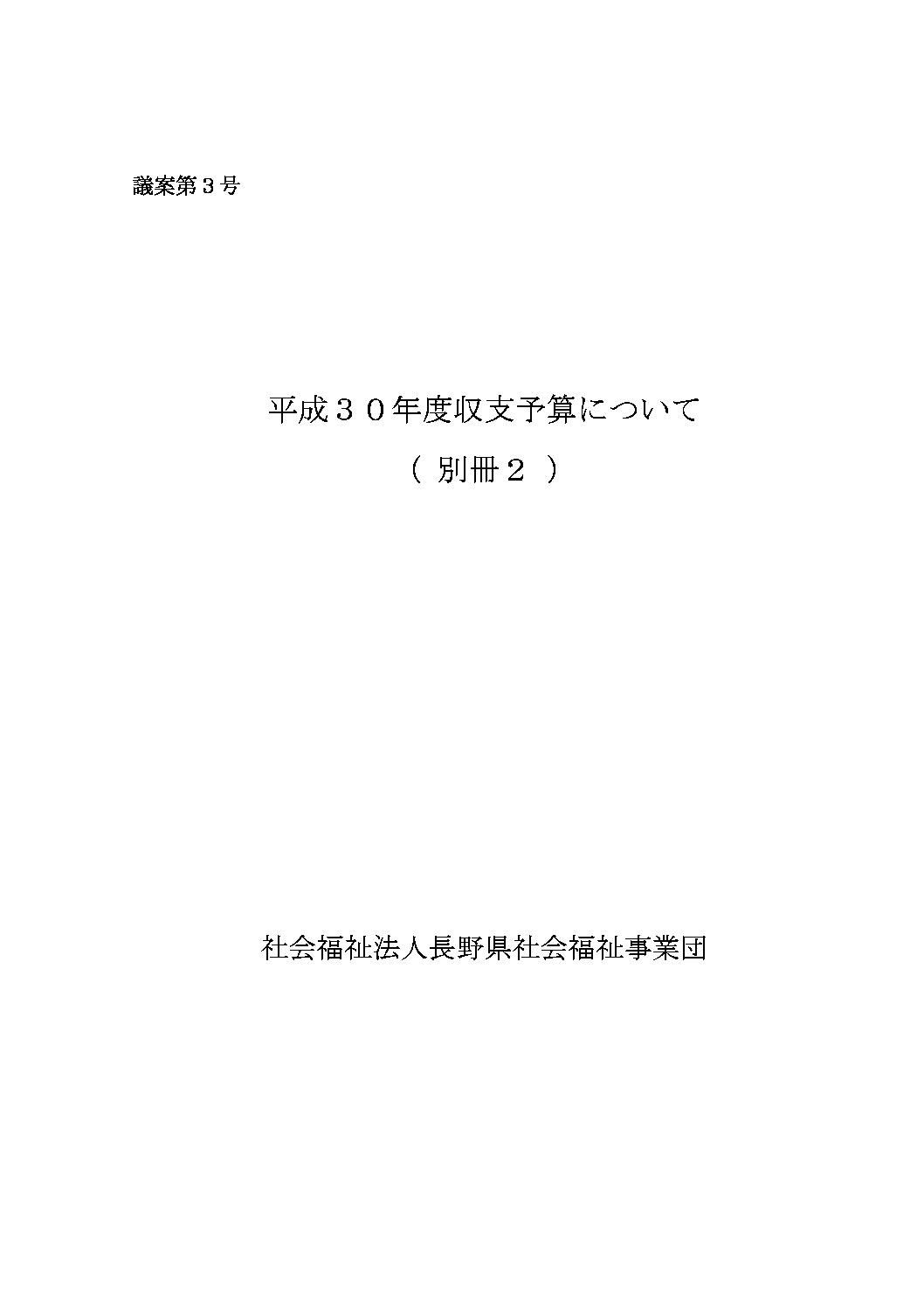 2018_yosanのサムネイル