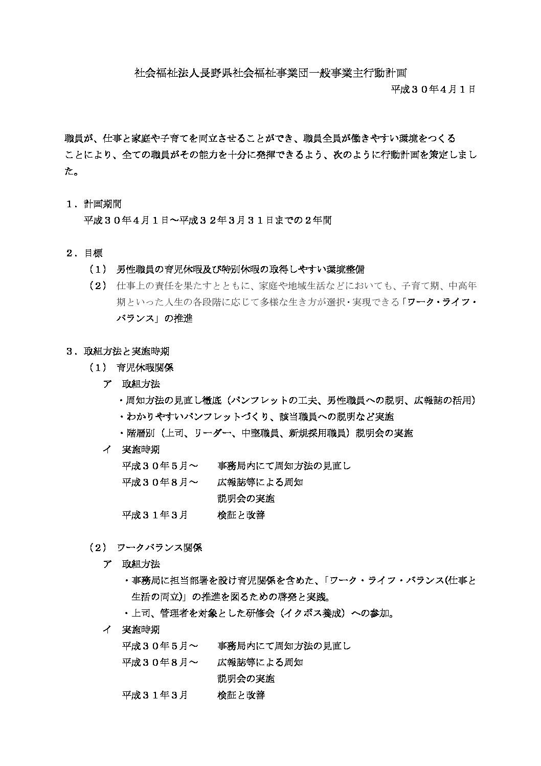 H30jisedai (1)のサムネイル