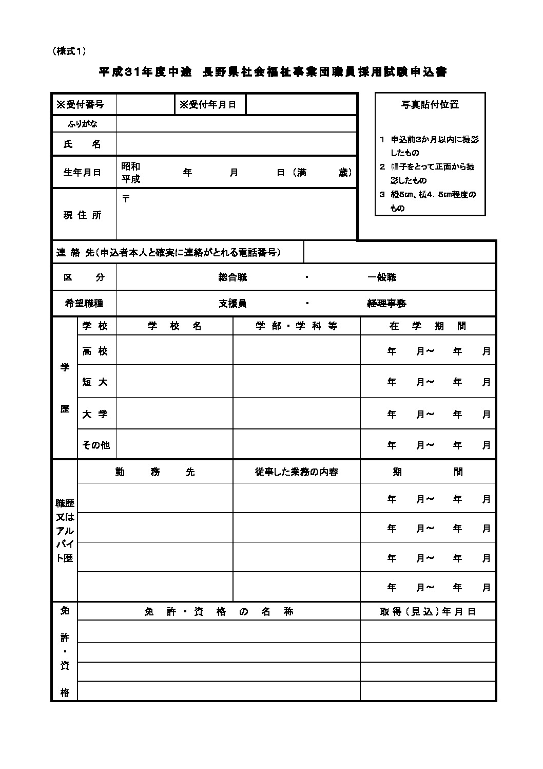 H31_cyuuto_2.youshiki1のサムネイル