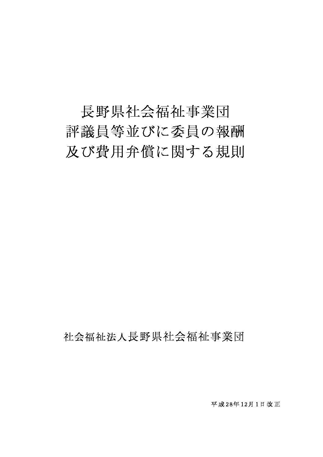 housyuu_H28.12.1 (1)のサムネイル