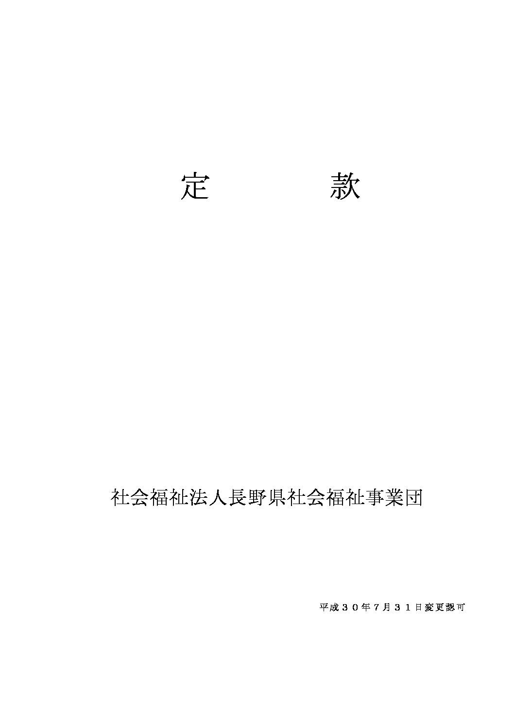 teikan_20180731 (1)のサムネイル