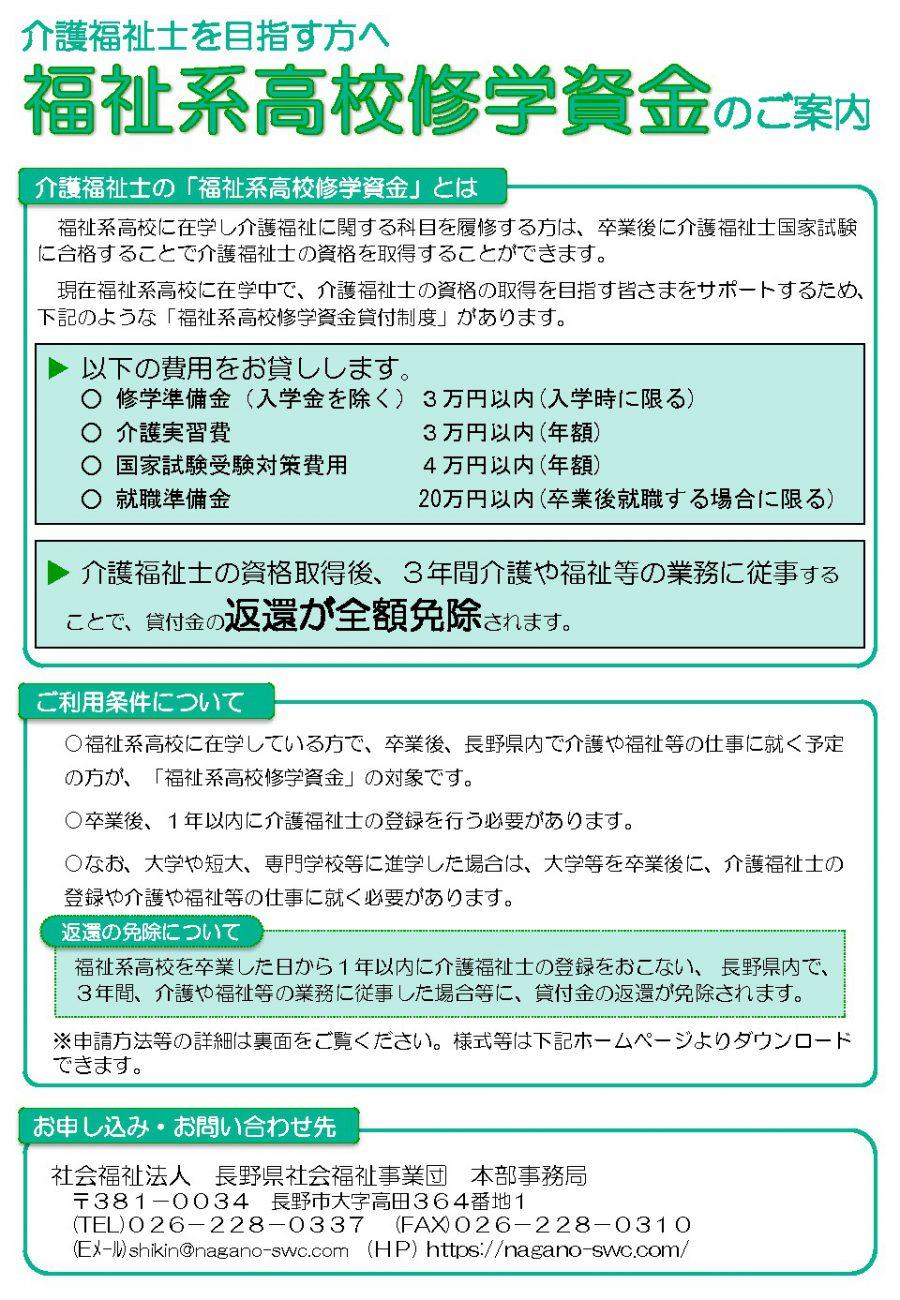 fukusikeikoukou_leafletのサムネイル