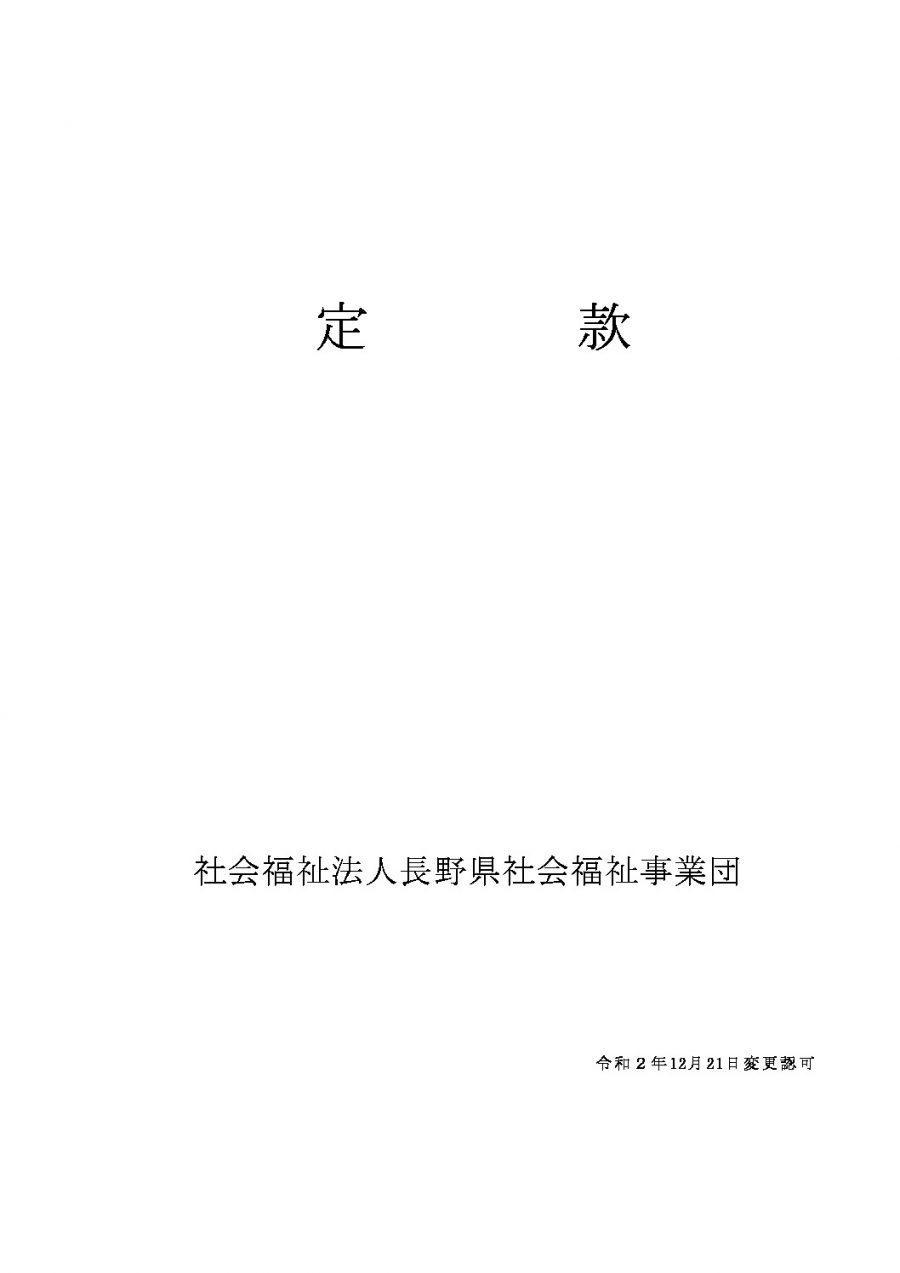 teikan_20201221のサムネイル