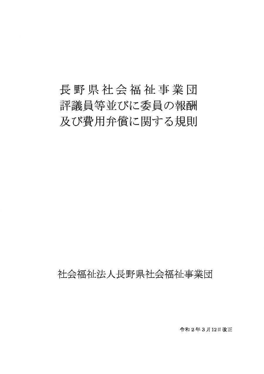 yakuinhousyuu_kisoku_20200312のサムネイル